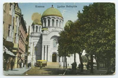 Senieji Lietuvos atvirukai ir fotografijos. Kaunas ir jo apylinkės. Kaunas. Įgulos bažnyčia. - 1936