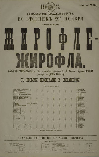 Vilniaus miesto teatro afiša. 1877-11-29