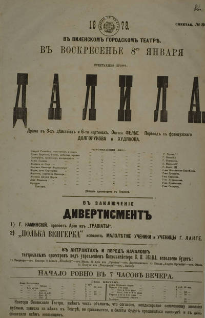 Vilniaus miesto teatro afiša. 1878-01-08