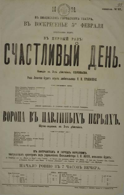Vilniaus miesto teatro afiša. 1878-02-05