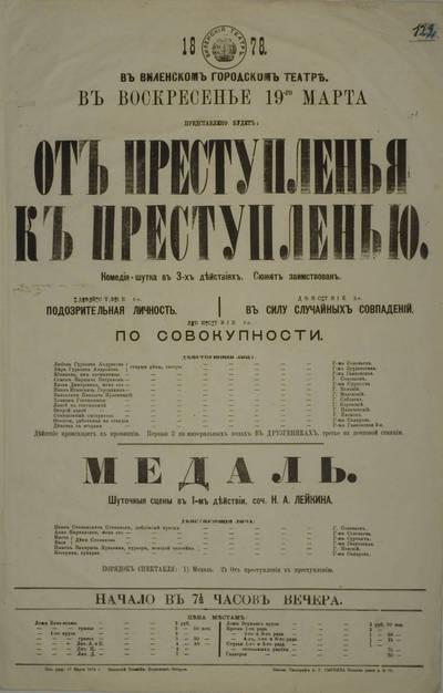 Vilniaus miesto teatro afiša. 1878-03-19