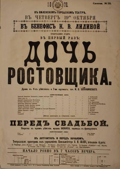 Vilniaus miesto teatro afiša. 1878-10-19