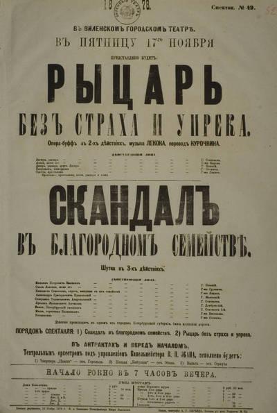 Vilniaus miesto teatro afiša. 1878-11-17