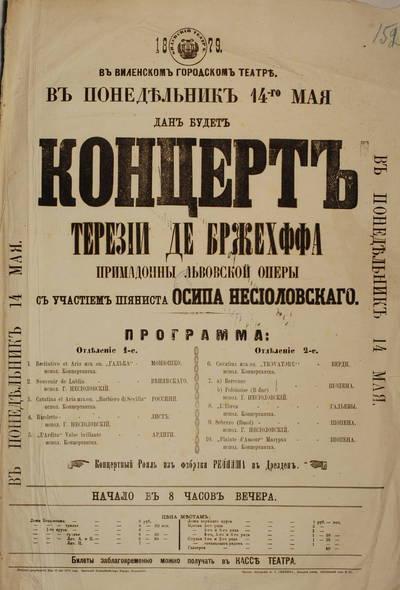 Vilniaus miesto teatro afiša. 1879-05-14