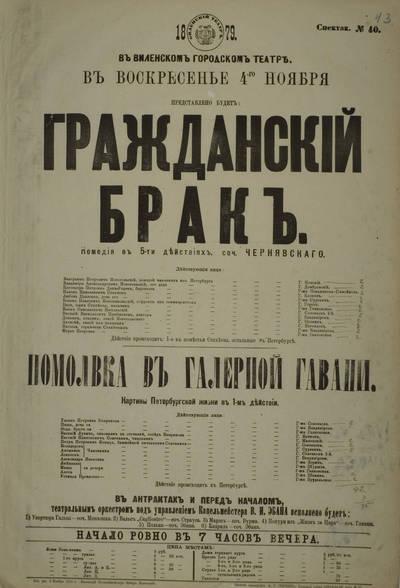 Vilniaus miesto teatro afiša. 1879-11-04