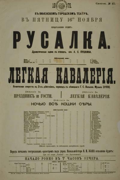 Vilniaus miesto teatro afiša. 1879-11-16