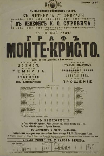 Vilniaus miesto teatro afiša. 1880-02-07