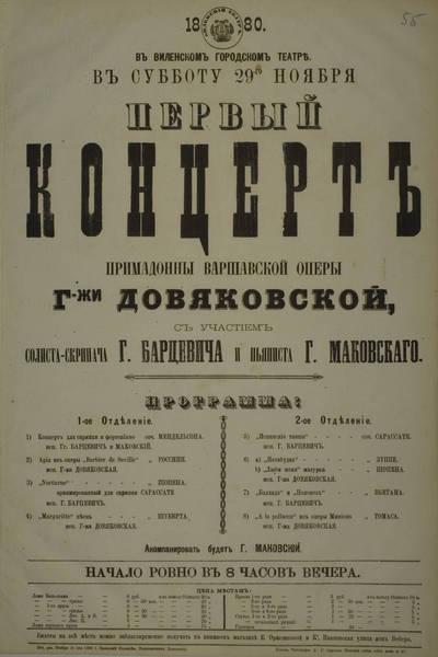 Vilniaus miesto teatro afiša. 1880-11-29