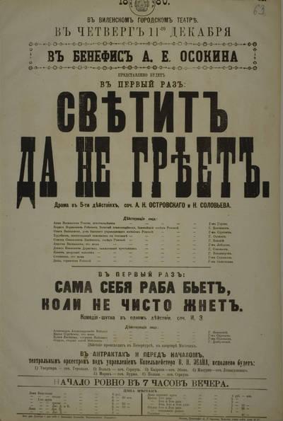 Vilniaus miesto teatro afiša. 1880-12-11