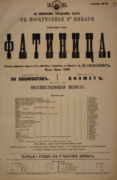 Vilniaus miesto teatro afiša. 1881-01-04