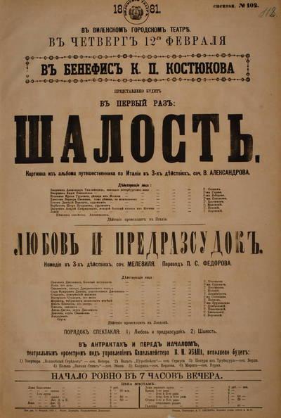Vilniaus miesto teatro afiša. 1881-02-12