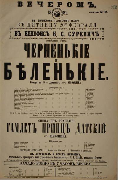 Vilniaus miesto teatro afiša. 1881-02-20