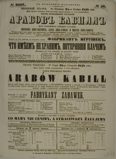 Vilniaus miesto teatro afiša. 1858-11-28