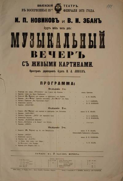 Vilniaus miesto teatro afiša. 1873-02-18