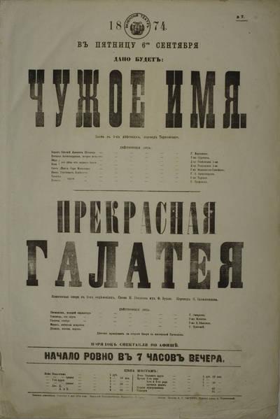 Vilniaus miesto teatro afiša. 1874-09-06