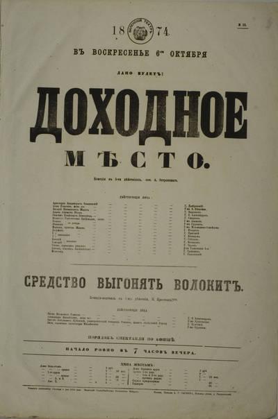 Vilniaus miesto teatro afiša. 1874-10-06