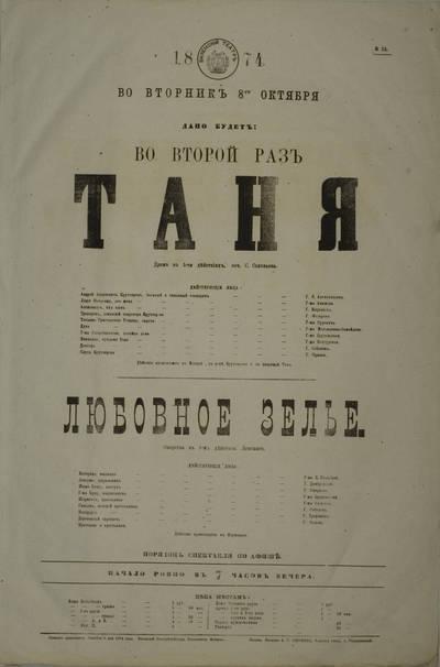 Vilniaus miesto teatro afiša. 1874-10-08