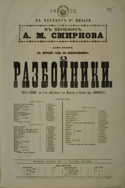 Vilniaus miesto teatro afiša. 1875-01-09