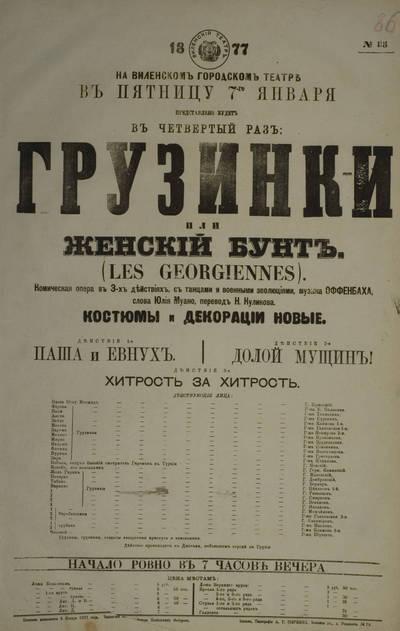 Vilniaus miesto teatro afiša. 1877-01-07