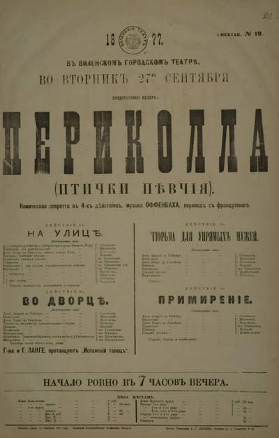 Vilniaus miesto teatro afiša. 1877-09-27