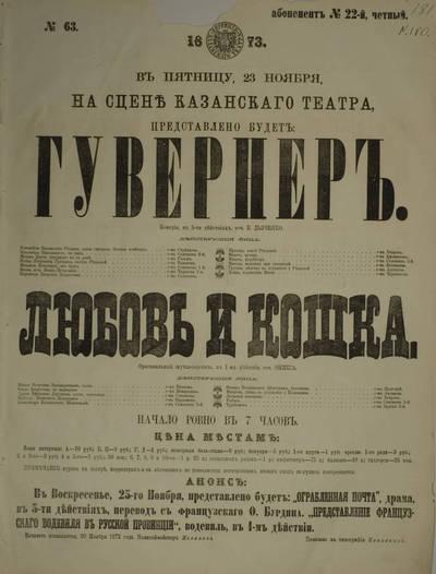 Kazanės miesto teatro afiša. 1873-11-23