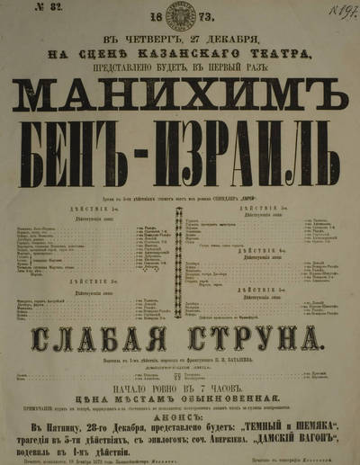 Kazanės miesto teatro afiša. 1873-12-27