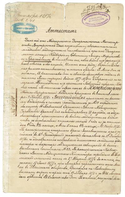 J. Brazaičio tarnybos atestatas. 1894-07-04