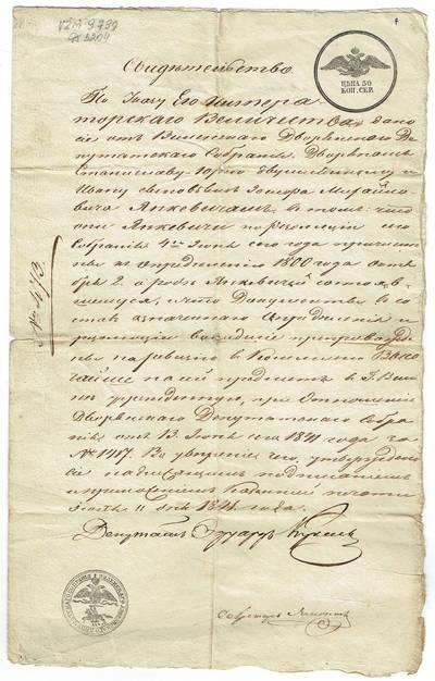 Ivano ir Stanislovo Jankevičių bajoriškumo liudijimas