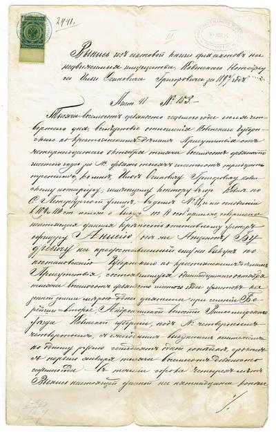Išrašas apie A. Budrevičiaus turtinę padėtį