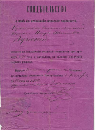 Liudijimas apie karo prievolės atlikimą. 1888-11-30