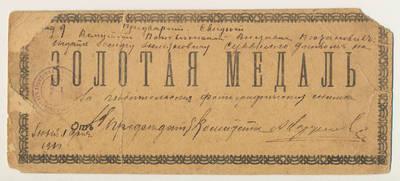 Liudijimas dėl aukso medalio skyrimo J. Survilai. 1910-06-01