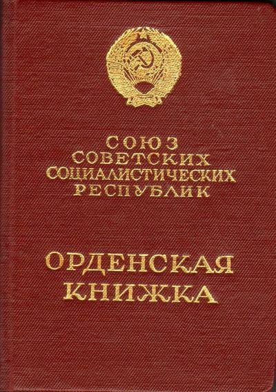 DARBO RAUDONOSIOS VĖLIAVOS ordino knygelė