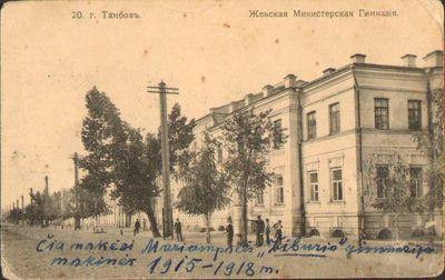 """Marijampolės """"Žiburio"""" gimnazijos pastatas Tambove 1915–1918"""