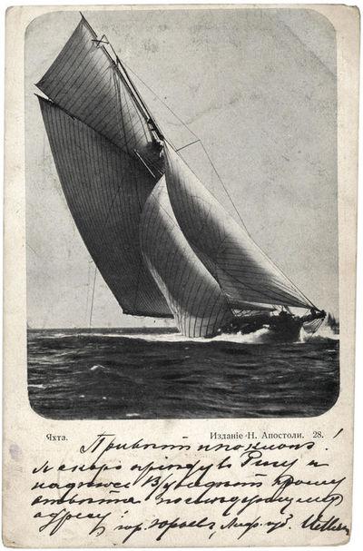 Яхта (Jachta)