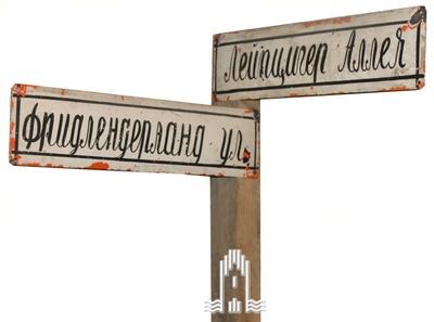 Straßenschild mit kyrillischen Buchstaben, Blech, emailliert, 1945, Länge: 60 cm