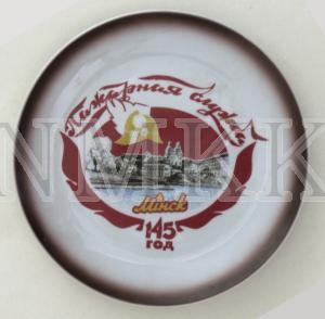 Dekoratīvs šķīvis - Minskas ugunsdzēsības dienestam 145 gadi