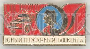 Taškentas jauno ugunsdzēsēju vienības dalībnieks