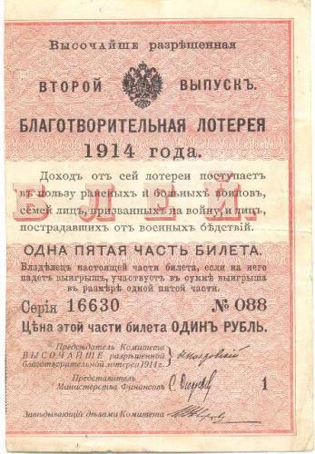 <b>Благотворительная лотерея 1914 года></b>