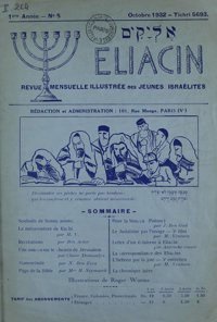 Eliacin : revue mensuelle illustrée des jeunes Israélites. Vol. 1 n° 5 (octobre 1932)