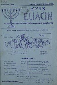 Eliacin : revue mensuelle illustrée des jeunes Israélites. Vol. 1 n° 6 (novembre 1932)