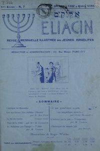 Eliacin : revue mensuelle illustrée des jeunes Israélites. Vol. 1 n° 7 (décembre 1932)
