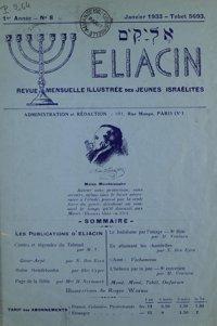 Eliacin : revue mensuelle illustrée des jeunes Israélites. Vol. 1 n° 8 (janvier 1933)