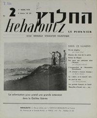 He-haloutz : Revue mensuelle d'éducation haloutzique. Vol. 4 n° 2 fasc. 26 (1er mars 1949)