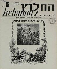 He-haloutz : Revue mensuelle d'éducation haloutzique. Vol. 4 n° 5 fasc. 29 (1er juin 1949)