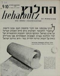 He-haloutz : Revue mensuelle d'éducation haloutzique. Vol. 4 n° 9-10 fasc. 32-33 (1er octobre 1949)