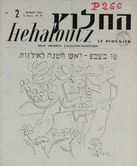 He-haloutz : Revue mensuelle d'éducation haloutzique. Vol. 5 n° 2 fasc. 37 (1er février 1950)