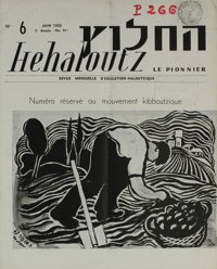 He-haloutz : Revue mensuelle d'éducation haloutzique. Vol. 5 n° 6 fasc. 41 (1er juin 1950)