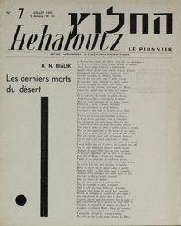 He-haloutz : Revue mensuelle d'éducation haloutzique. Vol. 5 n° 7 fasc. 42 (1er juillet 1950)
