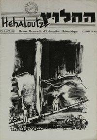 He-haloutz : Revue mensuelle d'éducation haloutzique. Vol. 5 n° 8-9 fasc. 43 (1er septembre 1950)