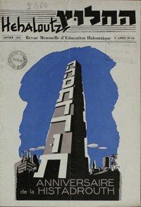 He-haloutz : Revue mensuelle d'éducation haloutzique. Vol. 6 fasc. 44 (1er janvier 1951)
